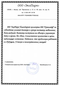 Отзыв компании ООО ЭкоПарк