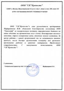 Отзыв компании ООО СК Крепость