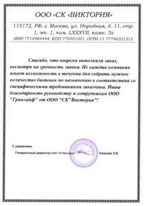 Отзыв компании ООО СК Виктория